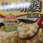 一風変わったおすすめの麻婆豆腐「丸美屋の鶏しお麻婆豆腐」がヘルシーで激ウマ
